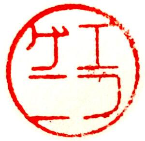 漢検1級に受かった外国人