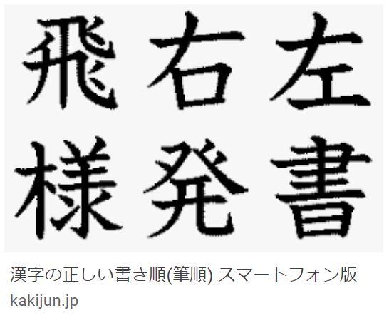 日本漢字能力検定一級に受かった外国人