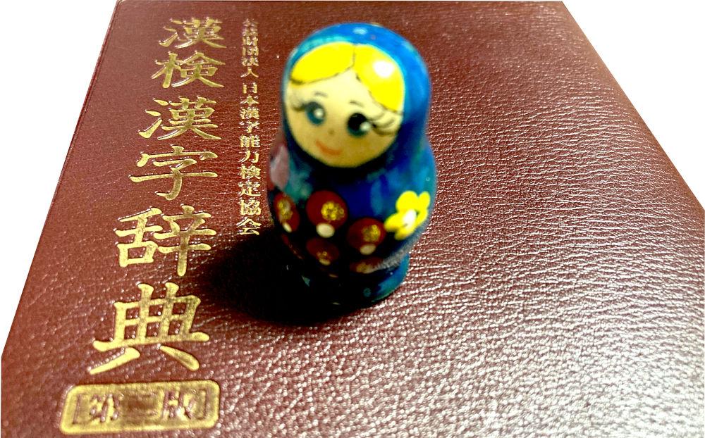 外国人が漢字検定1級に合格した