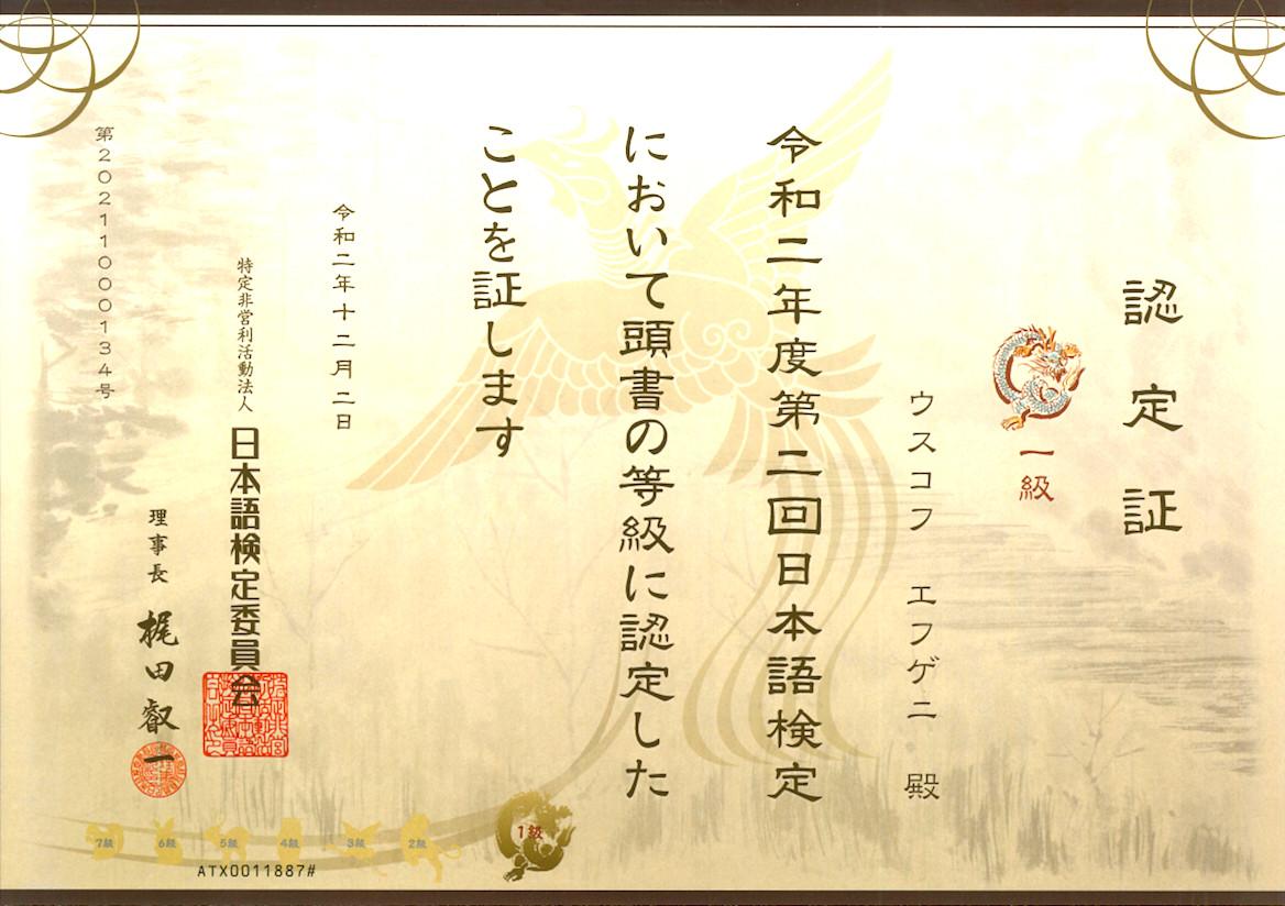 日本語検定1級 Nihongo kentei 1 level