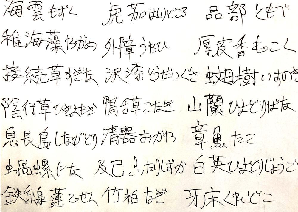 外国人の漢検1級受検勉強