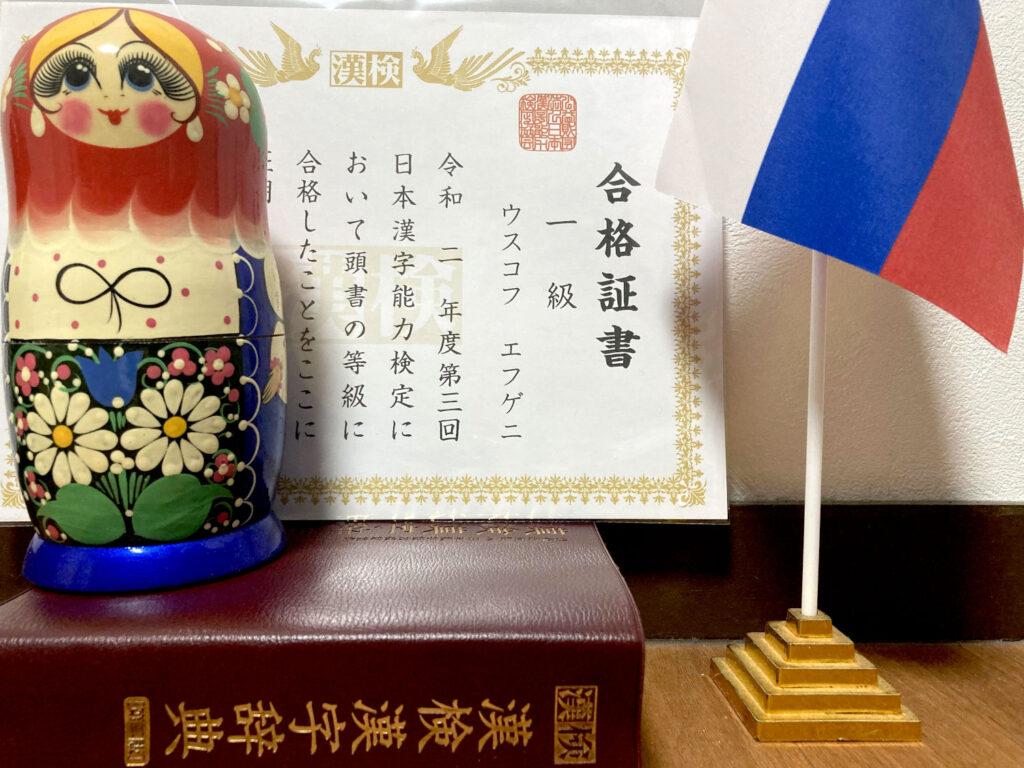 漢検1級に合格した外国人