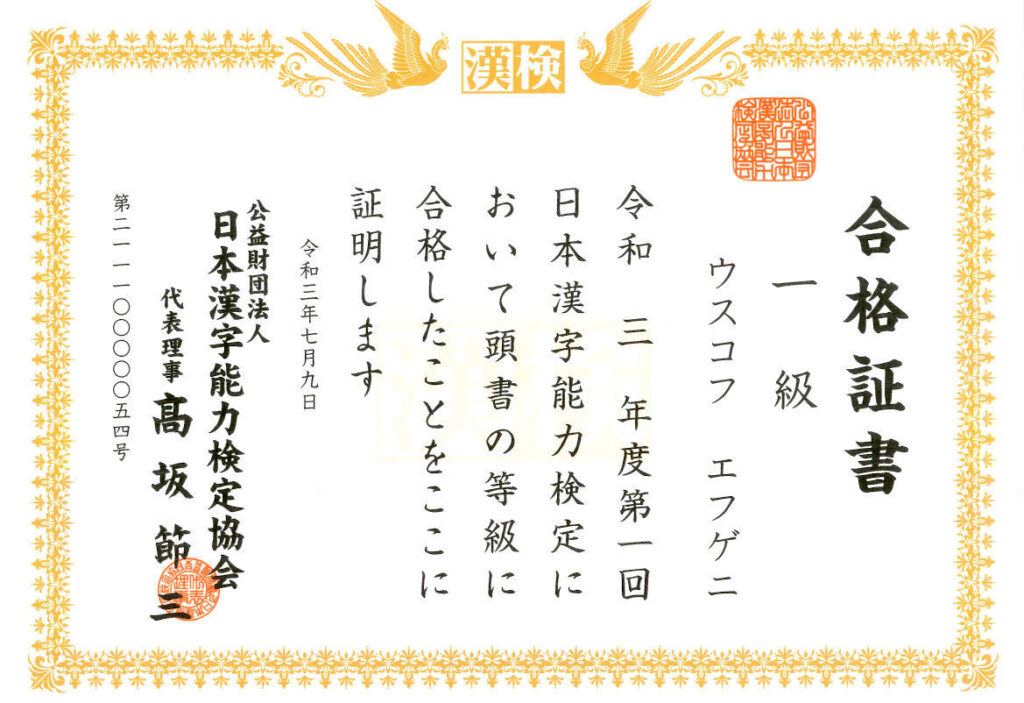 kanji kentei level 1 passing certificate