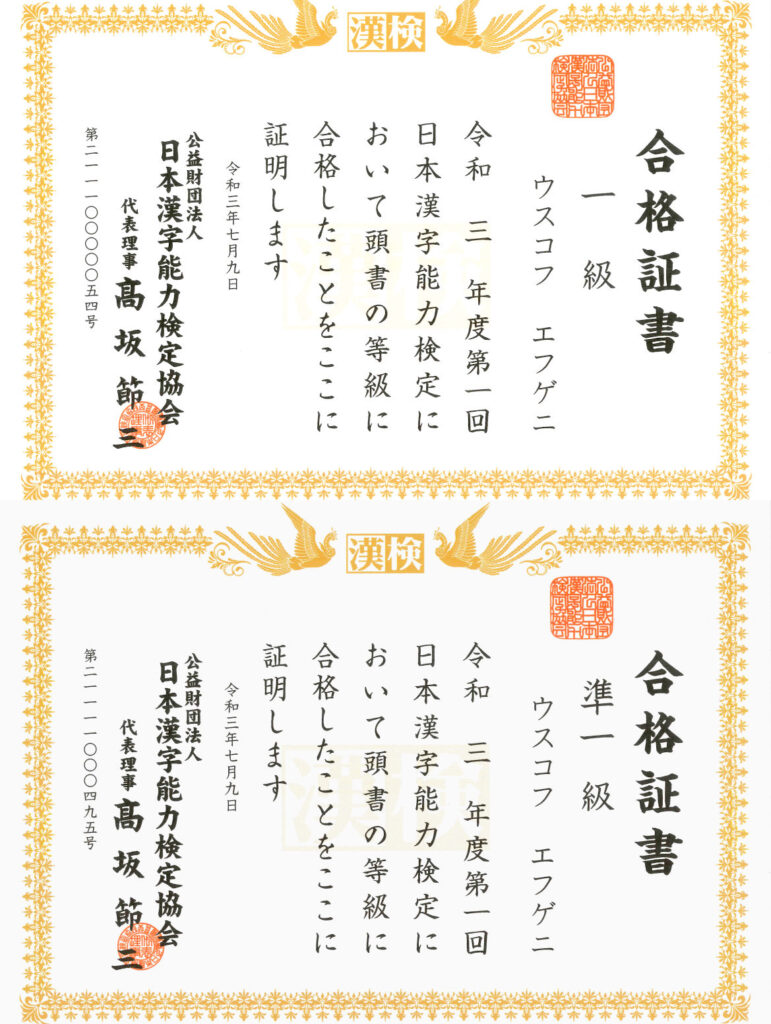 漢検1級・漢検準1級
